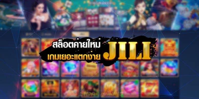 สล็อต Jili Slot