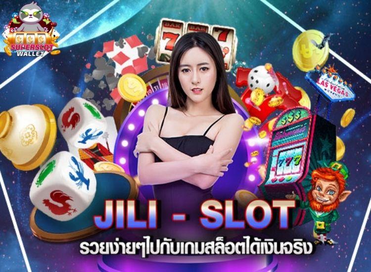 เกมสล็อต Jili Slot